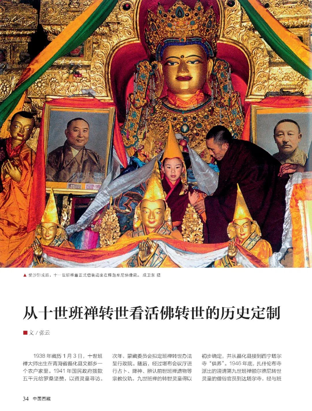 【活佛转世】从十世班禅转世看活佛转世的历史定制安卓版