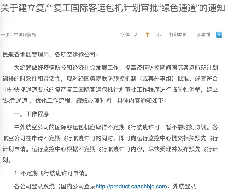 """民航局开辟复产复工国际客运包机""""绿色通道""""安卓版"""