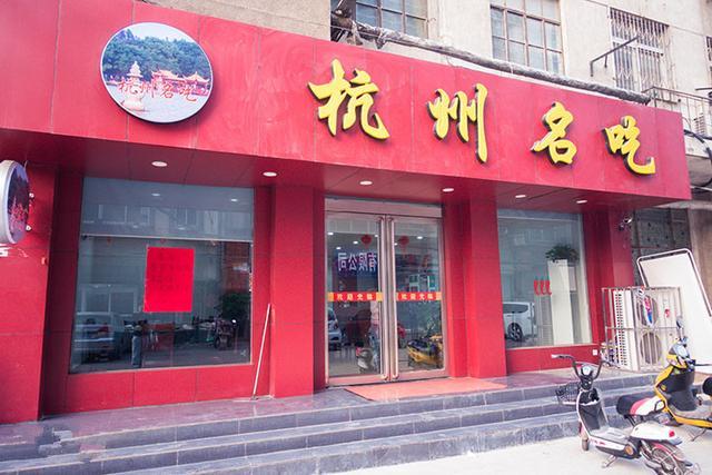 平顶山的这家杭帮菜老店,让辣与不辣,不再难以弃取插图12