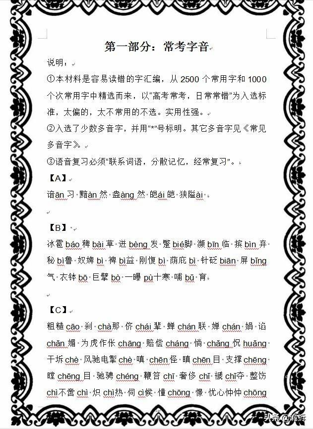 学霸私藏:高中语文基础必考点,字音字形成语全面剖析,建议收藏
