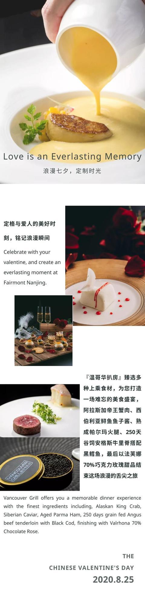 南京丨品味费尔蒙 · 浪漫七夕,定制时光