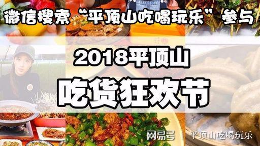2018吃货节轰炸平顶山!50+明星餐厅五折吃,更有1元美食爽翻天!插图48