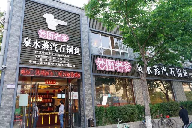 """平顶山这家火锅店,藏了一条广东的""""桑拿鱼"""",90%的工资它而来插图"""