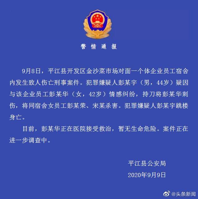 湖南警方通报男子因情感纠纷杀人:致2死1伤,嫌疑人跳楼身亡【www.smxdc.net】