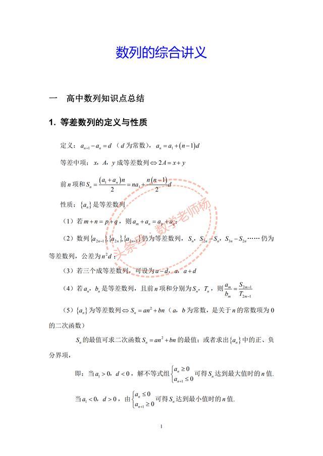 高中数学数列综合讲义(最全面),一共74页