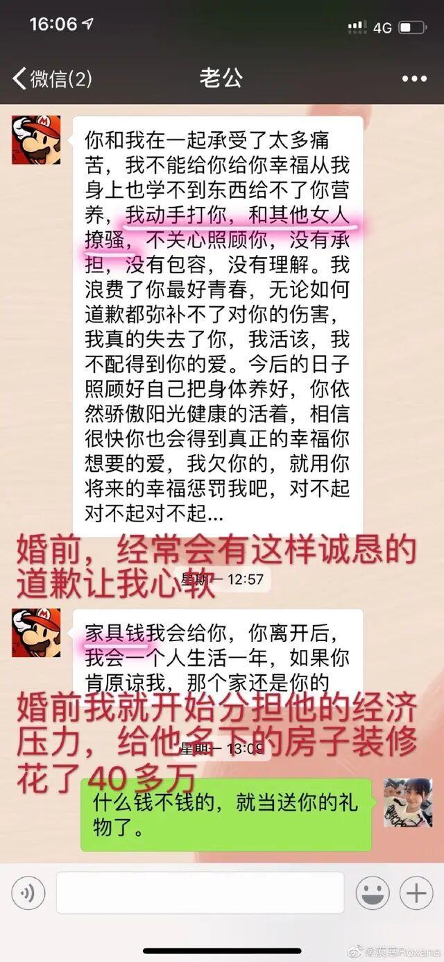 张培萌被打求饶!被暴揍视频火了,妻子边打边质问:为何背叛我? 全球新闻风头榜 第4张