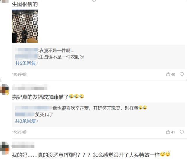 34岁辛芷蕾生图曝光,脸部浮肿疑似发福,本人回应:哪个才是我 全球新闻风头榜 第3张