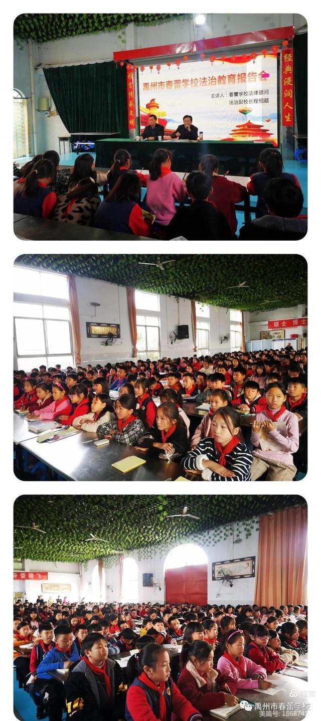 禹州市春蕾学校法治教育报告会及告别不文明行为签约仪式