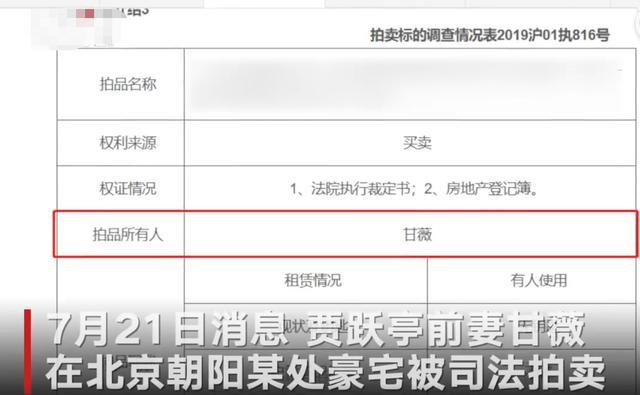 甘薇北京豪宅被司法拍卖 起拍价1545万暂无人报名竞拍www.smxdc.net