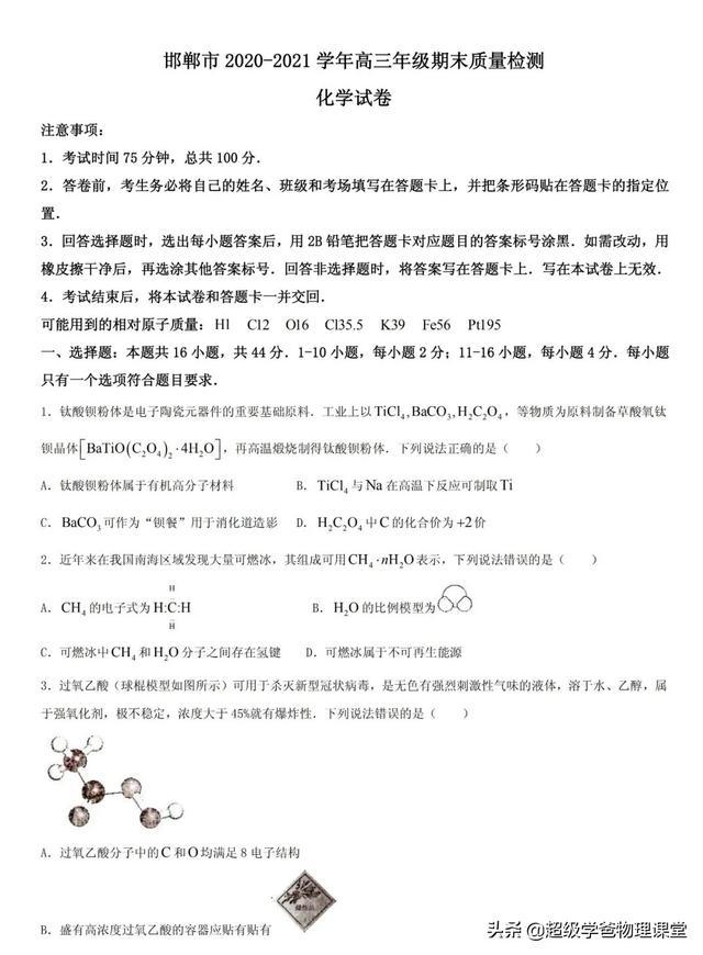河北邯郸2021届高三上学期期末检测化学试题