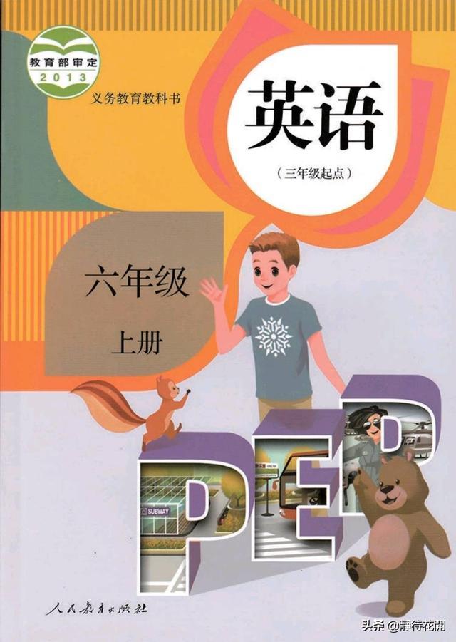 黄冈360°定制密卷六年级上册英语1-3单元检测题
