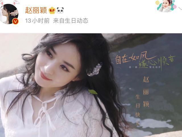 太好笑!冯绍峰为妻子赵丽颖庆生,甜蜜喊老婆,评论却瞬间被淹没 全球新闻风头榜 第2张