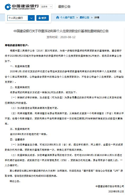 河南人注重了!8月25日起,房贷将有大变化插图2