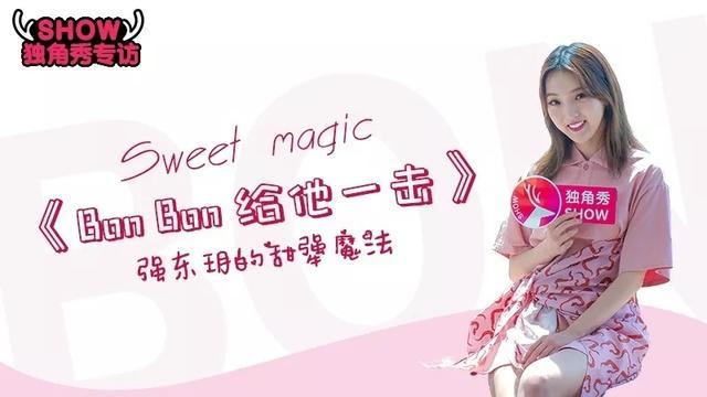玥字签名,专访福利 | 接收强东玥的甜犟魔法,做自己的Queen