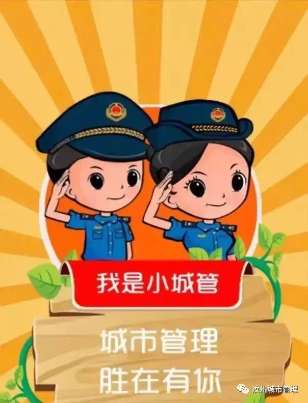 """@汝州邻居:招募暑期社会实践""""城管小卫士"""",等你报名插图1"""