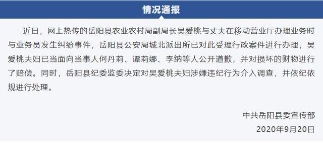 """副局长夫妇打砸营业厅,""""小官大狂""""不能惯着【www.smxdc.net】 全球新闻风头榜 第1张"""