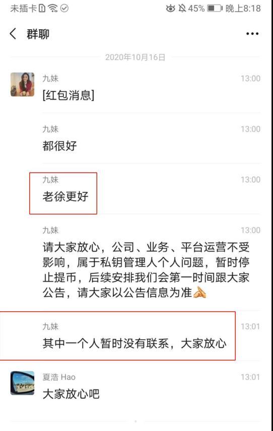 """OK交易所因徐被带走""""慌得一批"""",事件后续走势及影响如何?"""