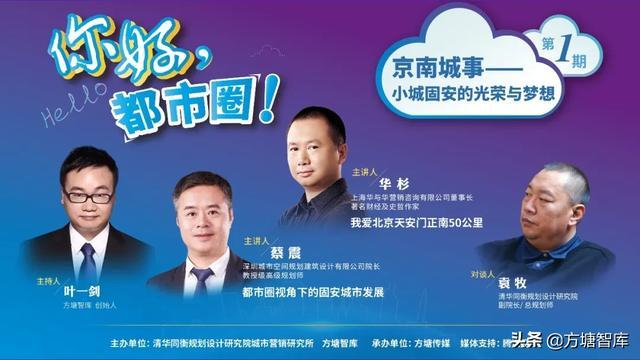 蔡震:固安或将成为京津雄世界级城镇群中的关键节点之一