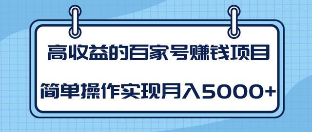 柚子团队内部课程:高收益的百家号赚钱项目,简单操作实现月入5000+