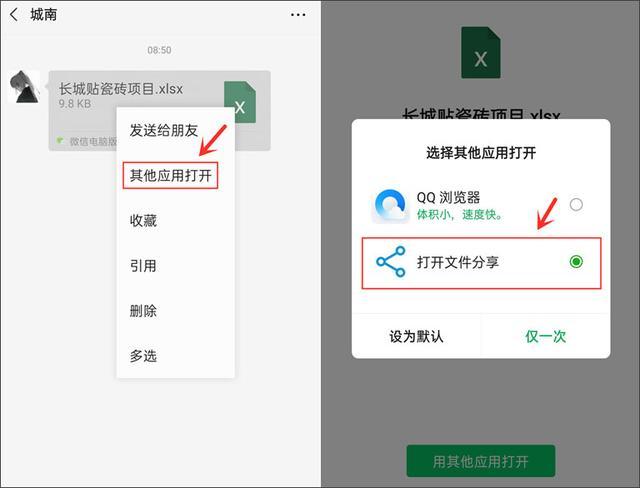 微信群可以跟QQ互传文件了,快来体验吧-微信群群发布-iqzg.com