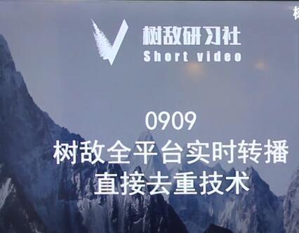 树敌0909抖音直播技术:全平台实时转播,抖音站内直接去重