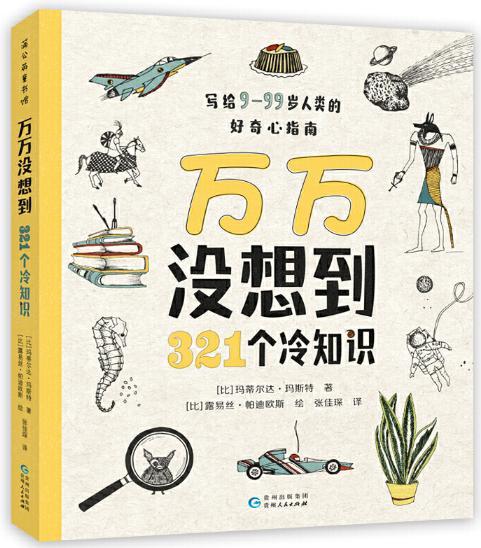 书单推荐丨10套火遍全网的儿童大科普书,孩子开眼界、涨知识插图3
