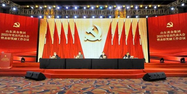 山东黄金集团公司2021年共产党员代表大会暨嘉奖赏工作报告在