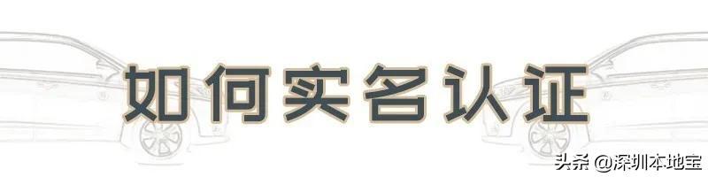 太好了!深圳全市官方统一学车报名入口上线!再也不怕被坑插图(18)