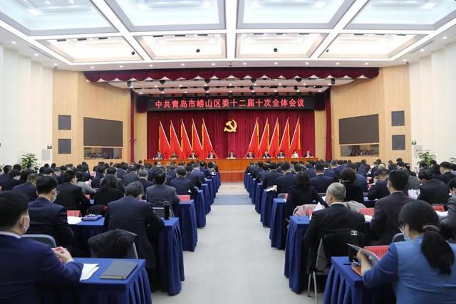 【时政要闻】中共崂山区委十二届十次全体会议召开插图