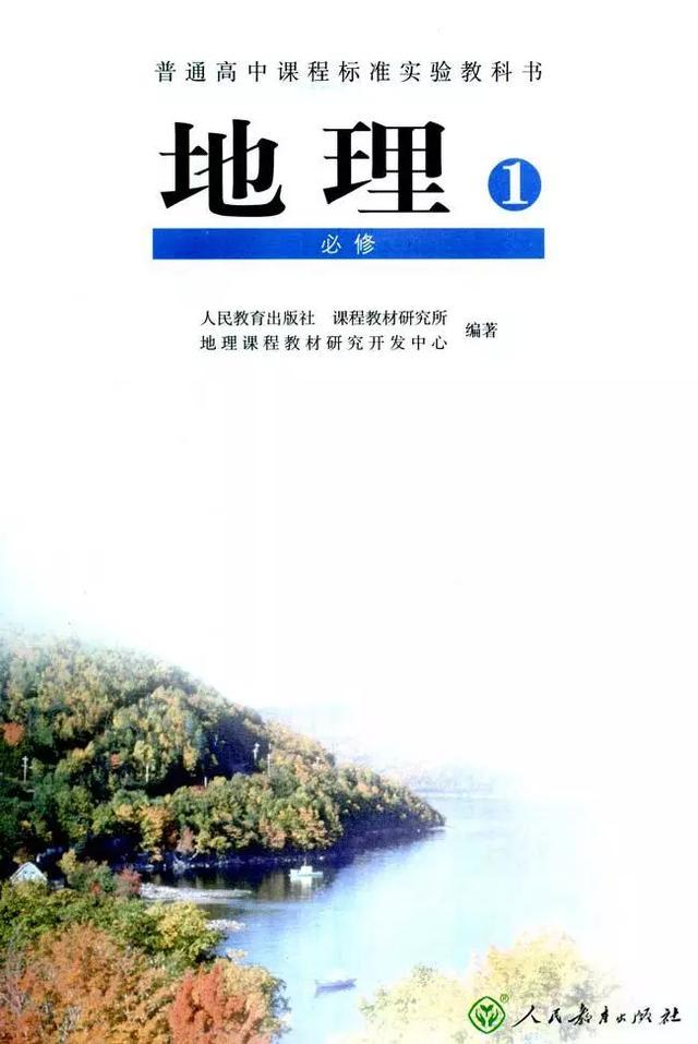 人教版高中地理(必修一)电子课本(高清版)