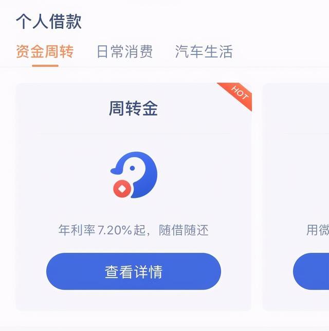 """最高可贷50万!微众银行又双叒叕推出一款信贷产品""""周转金"""""""