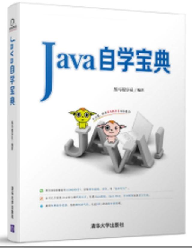 Java书籍推荐:这份书单让你学习不再难插图(2)