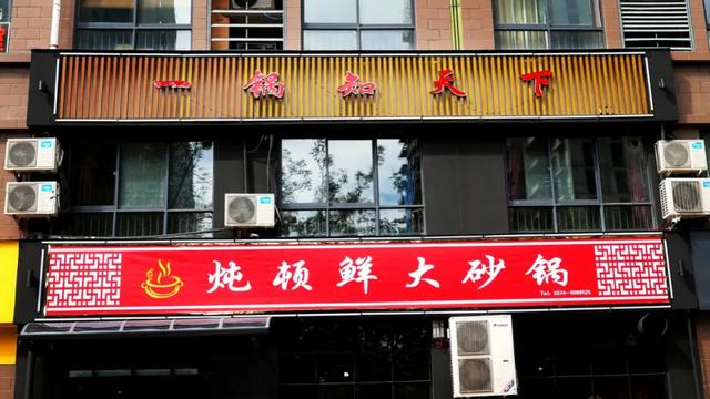 禹州炖顿鲜大砂锅餐厅盛大开业!