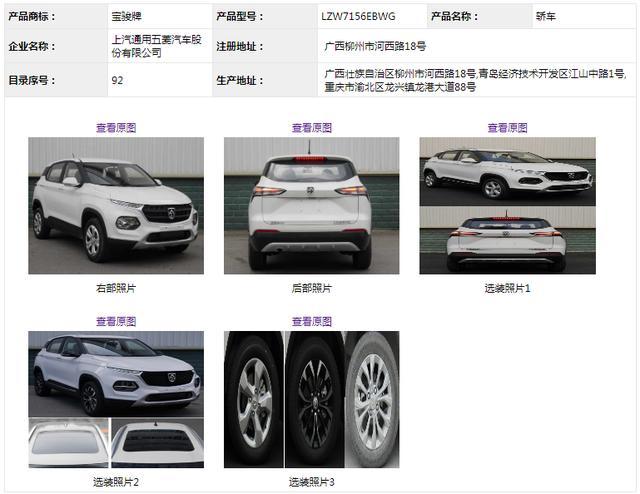 从哪里可以查到最新的汽车申报信息?