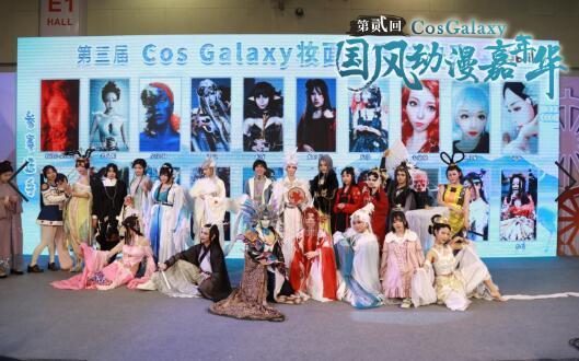 第二届CosGalaxy国风动漫嘉年华苏州 展会活动 第10张