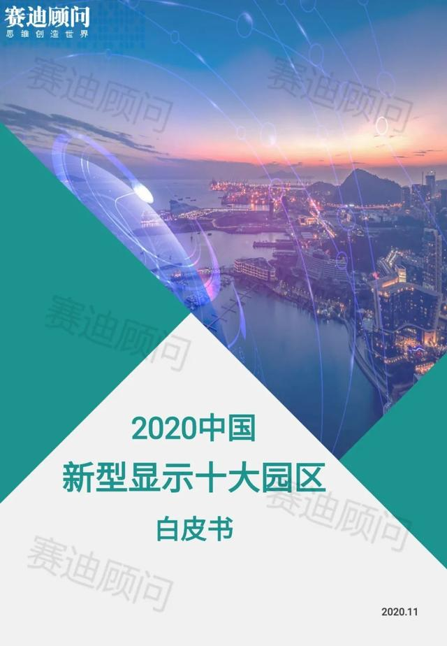 赛迪顾问 |《2020中国新型显示十大园区白皮书》发布