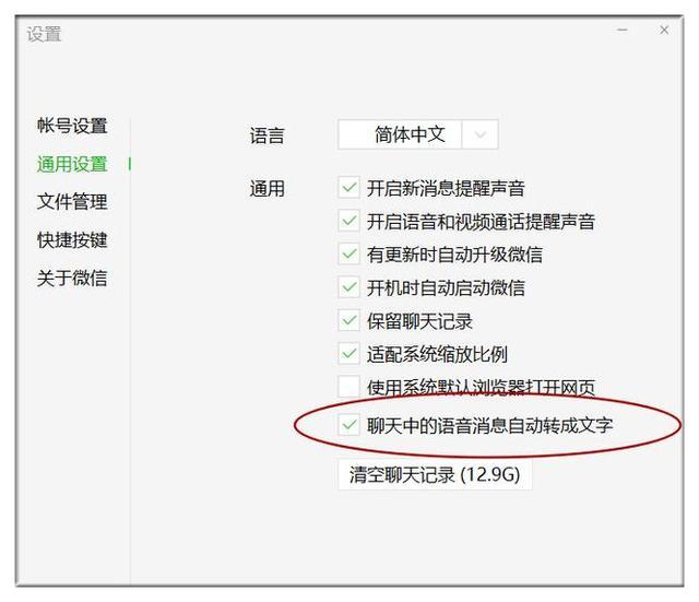 微信群PC版重磅更新!新增5个实用办公技能,没用过可惜了-微信群群发布-iqzg.com