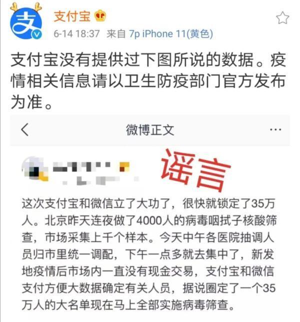 支付宝、微信群相继辟谣-微信群群发布-iqzg.com