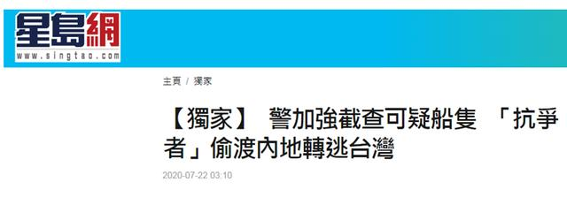 港媒曝有香港暴徒偷渡内地伺机转逃台湾,香港水警加强堵截www.smxdc.net