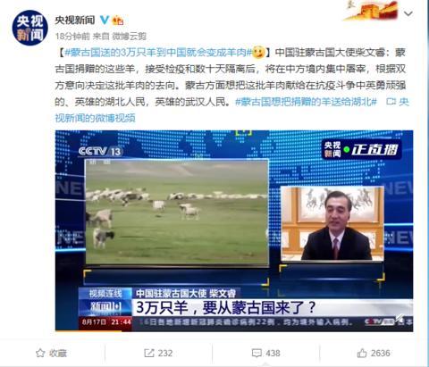 中国驻蒙古国大使:蒙古国送的3万只羊到中国就会变成羊肉www.smxdc.net