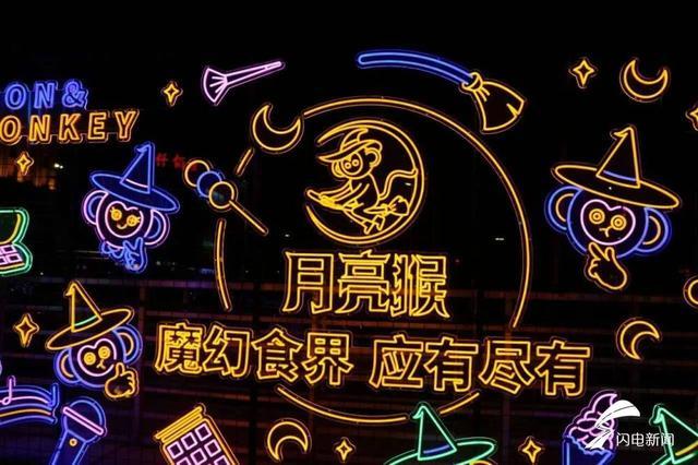 """全国首家主题夜市!淄博淄川""""月亮猴魔法夜市""""盛大开市-今日股票_股票分析_股票吧"""
