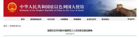 约90名中国工人在以色列感染新冠病毒 中使馆发布提醒www.smxdc.net