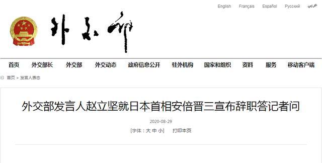 安倍晋三宣布辞职,赵立坚:愿早日康复www.smxdc.net