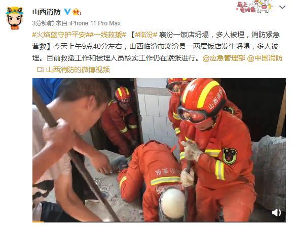 突发!山西临汾一饭店坍塌:多人被埋,已致2人遇难www.smxdc.net