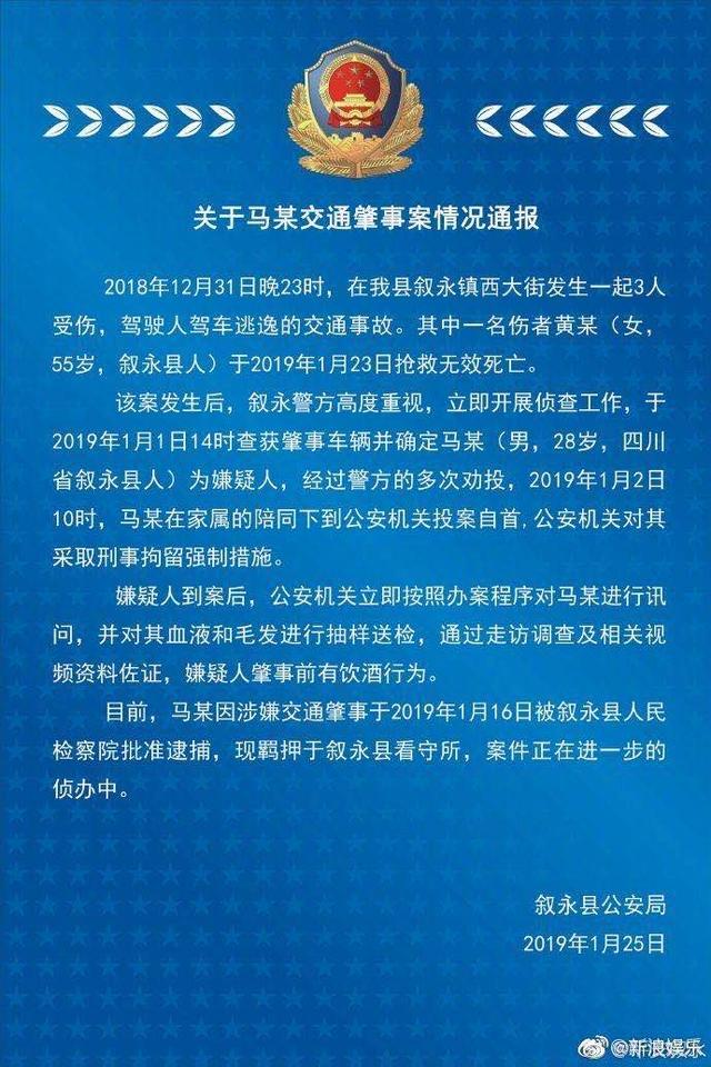 知名女星谭松韵妈妈被撞案开庭:肇事司机事前喝了七杯啤酒www.smxdc.net