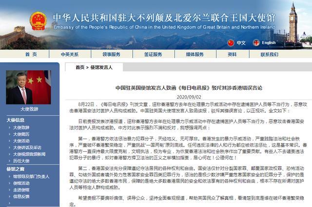 这家英媒发涉港错误言论,我驻英国大使馆致函驳斥www.smxdc.net