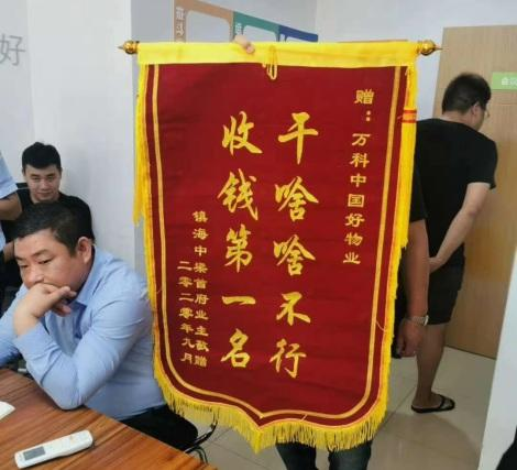 """""""干啥啥不行、收钱第一名""""的宁波万科物业发声:我不干了【www.smxdc.net】"""