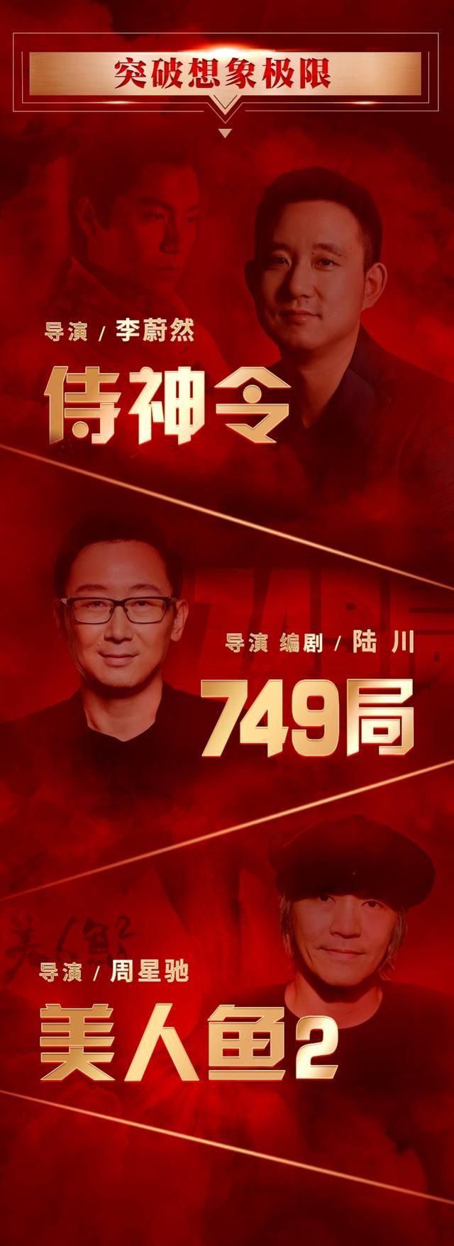 华谊兄弟18部新片公布,陆川周星驰贾樟柯新片都有-第3张