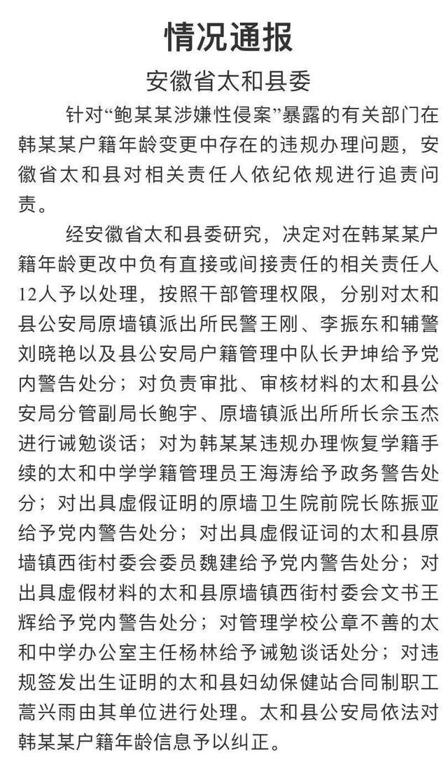 """帮鲍某某""""养女""""改年龄,12人被处理【www.smxdc.net】"""