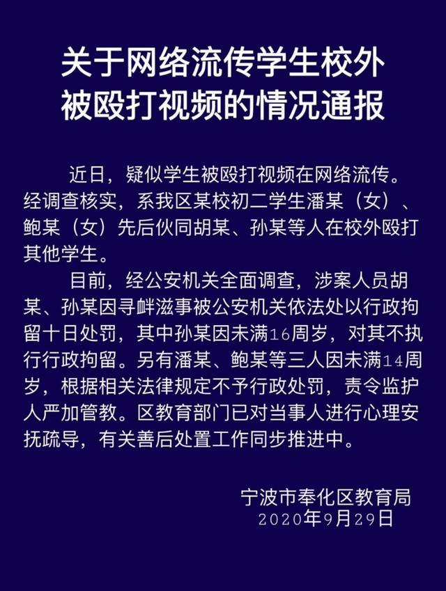 宁波奉化通报学生被打事件:两名初二女生伙同多人在校外殴打【www.smxdc.net】 全球新闻风头榜 第1张